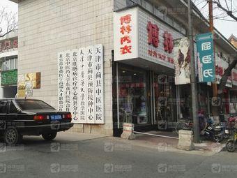 北京肛肠病诊疗中心(蓟县分中心)