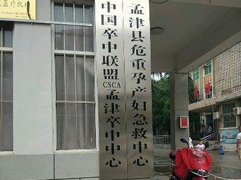 孟津县孕产妇急救中心