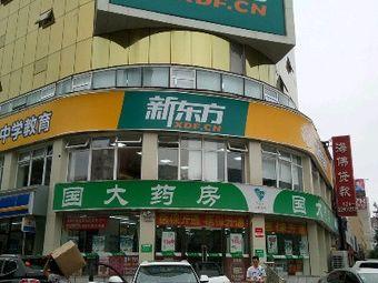 国大药房(翰林路分店)