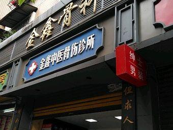 金鑫中医骨伤诊所