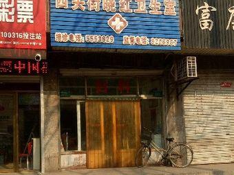 西关街晓红卫生室