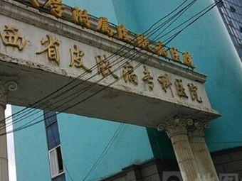 江西省皮肤病专科医院