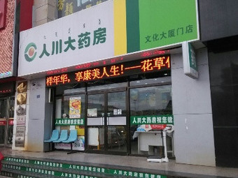 人川大药房(文化大厦店)