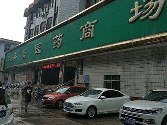 齐鲁医药商场(西二路药店)