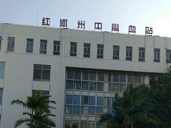 红河哈尼族彝族自治州中心血站