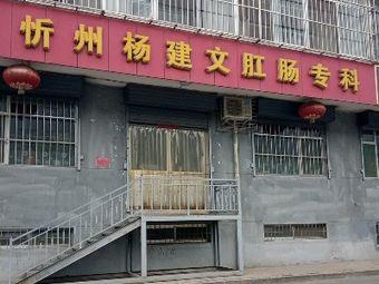 忻州杨建文肛肠专科