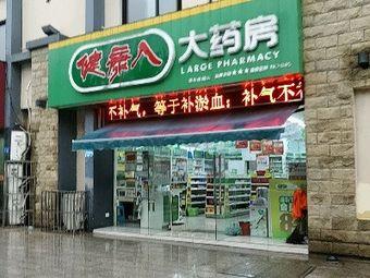 健康人大药房(都市晴园店)
