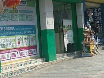 一树民生药业(双江分店)