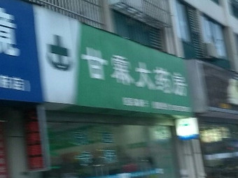 甘霖大药房(利民南路店)