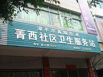 菁西社区卫生服务站