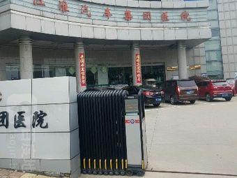 江淮汽车集团医院