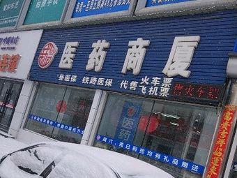 龙江县新特医药零售连锁有限责任公司医药商厦
