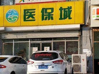 医保城(深圳路店)