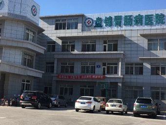 盘锦胃肠病医院