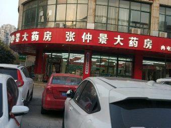 张仲景大药房(郑州朱屯店)
