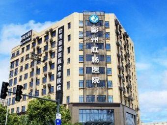 宁波鄞州肛肠医院