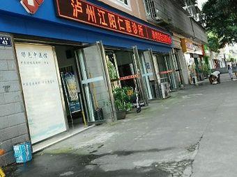 泸州江阳仁惠诊所