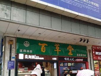 百草堂(五角星药店)
