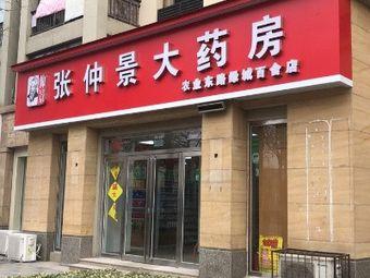 张仲景大药房(郑州绿城百合店)