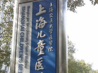 上海儿童医学中心急诊部