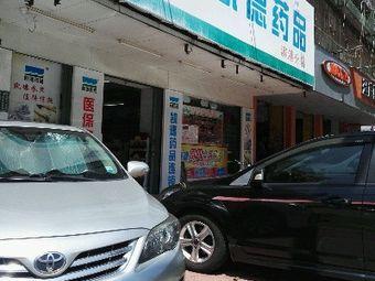 凯德药品连锁(滨港分店)