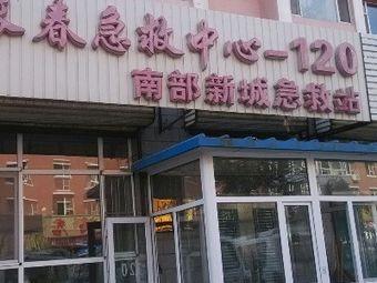 长春急救中心南部新城急救站