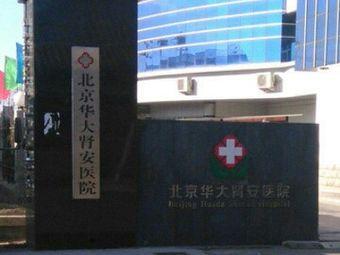 华大肾安医院