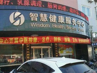 智慧健康服务中心