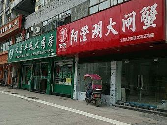 义乌平民大药房(稠州中路店)