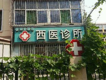 桥西张桂菊 西医诊所