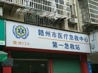赣州市医疗急救中心第一急救站