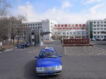 大庆市心理医院