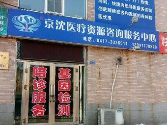 京沈医疗资源咨询服务中心