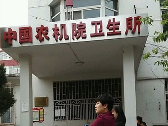 中国农机院卫生所