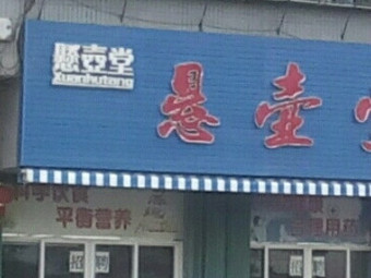 悬壶堂药店