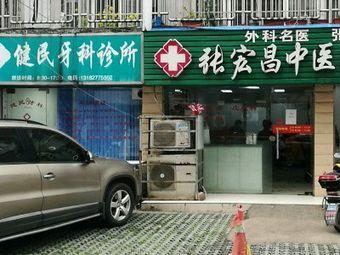 张宏昌中医外科诊所