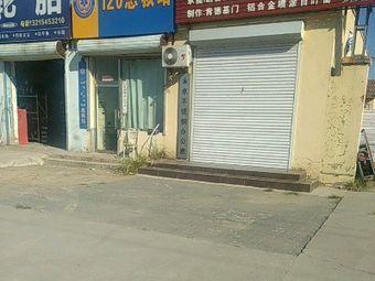 北旺120急救站