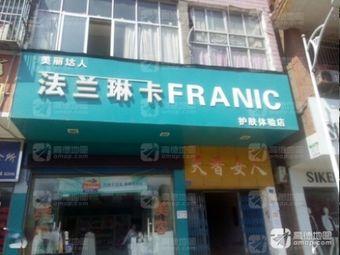 法兰琳卡护肤体验店(城隍街店)