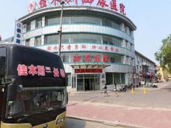 佳木斯泌尿医院