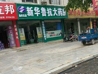 新华鲁抗大药房(鱼台药店)