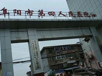 阜阳市第四人民医院