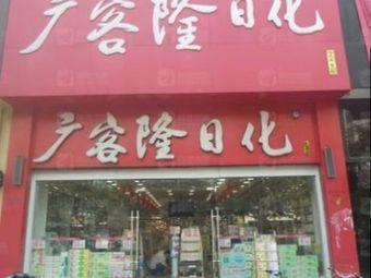 广客隆日化(解放中路店)