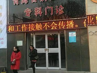 青海省疾控中心专科门诊