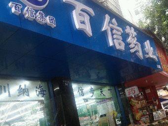 百信药业(下平远路店)