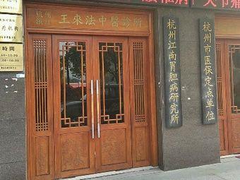 杭州江南胃膽病研究所