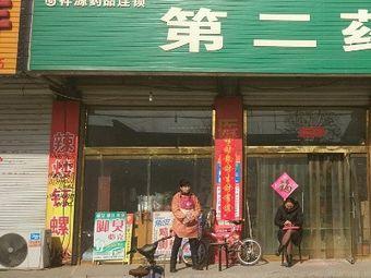 祥源药品连锁(满城第二药店)