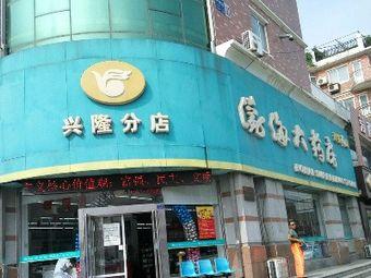 渤海大药房