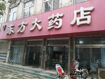 东方大药店(新华路店)