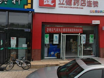 立健药店(世纪华府店)