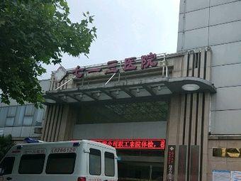 七一三医院